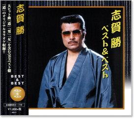 志賀勝 ベスト&ベスト (CD)