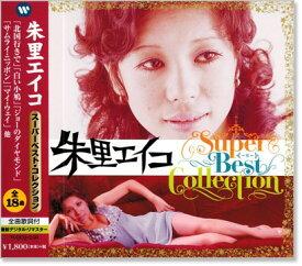 朱里エイコ スーパーベスト・コレクション (CD)