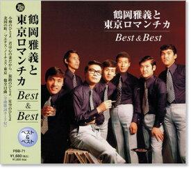 鶴岡雅義と東京ロマンチカ ベスト&ベスト (CD)