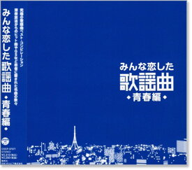 みんな恋した歌謡曲 〜青春編〜 究極の歌謡曲ベスト・コンピレーション (CD)