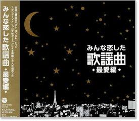 みんな恋した歌謡曲 〜最愛編〜 究極の歌謡曲ベスト・コンピレーション (CD)