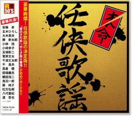 R50's 本命任侠歌謡 (CD)