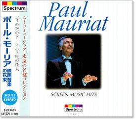 ポール・モーリア 映画音楽の花束 (CD)