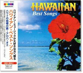 ハワイアン・ベスト・ソングス (CD)