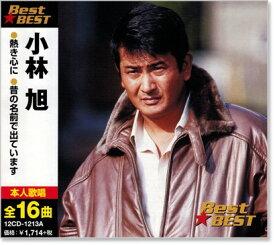 小林旭 ベスト (CD)