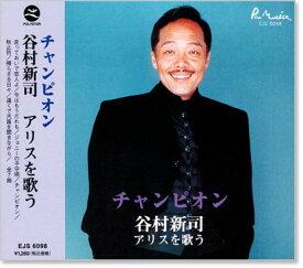 谷村新司 アリスを歌う (CD)