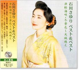 石川さゆり ベスト&ベスト (CD)