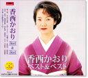 香西かおり ベスト&ベスト (CD)