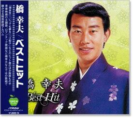 橋幸夫 ベストヒット (CD)