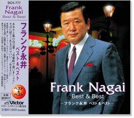 フランク永井 ベスト&ベスト (CD)