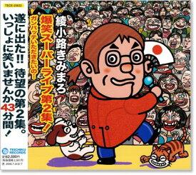 綾小路きみまろ 爆笑スーパーライブ 第2集 (CD)