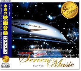 【新品】永遠の映画音楽 SFX・アクション (CD)