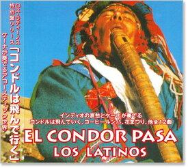 コンドルは飛んで行く ロス・ラティーノス (CD)