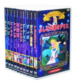 世界名作アニメ ディズニー DVD全10巻(収納ケース付)セット