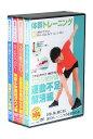 体幹トレーニング 運動不足解消 DVD全4巻 (収納ケース付)セット