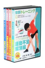 【新品】体幹トレーニング 運動不足解消 DVD全4巻 (収納ケース付)セット