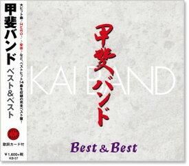 甲斐バンド ベスト&ベスト (CD)