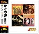 かぐや姫 ベスト (CD)