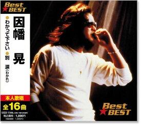 因幡晃 ベスト (CD)