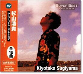 杉山清貴 スーパーベスト・コレクション (CD)