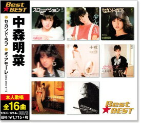 中森明菜 ベスト (CD)