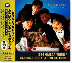 1986オメガトライブ/カルロス・トシキ&オメガトライブ スーパーベスト・コレクション (CD)