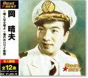 岡晴夫 ベスト (CD)