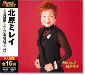北原ミレイ ベスト (CD)