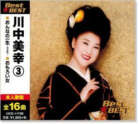 川中美幸 3 ベスト (CD)
