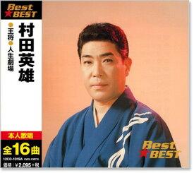 村田英雄 ベスト (CD)