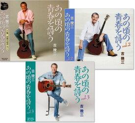 吉幾三 あの頃の青春を詩う 3枚組 (CD)
