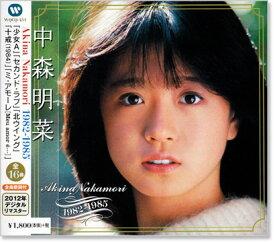 中森明菜スーパーベスト・コレクション 1982-1985 (CD)