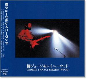 柳ジョージ&レイ二ーウッド (CD)