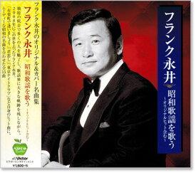 フランク永井 昭和歌謡を歌う 〜オリジナルヒットを含む〜 (CD)