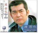 渡哲也 ベスト&ベスト (CD)