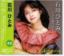石川ひとみ ベスト&ベスト (CD)