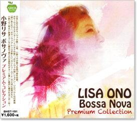 小野リサ ボサノバ プレミアム・コレクション (CD)