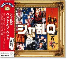 シャ乱Q ベスト・オブ・ベスト (CD)