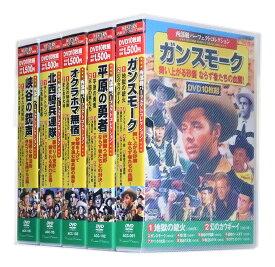 西部劇 パーフェクトコレクション Vol.6 全5巻 DVD50枚組 (収納ケース付)セット