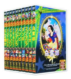 名作アニメ ディズニー 日本語吹き替え入り DVD全10巻 (収納ケース付)セット