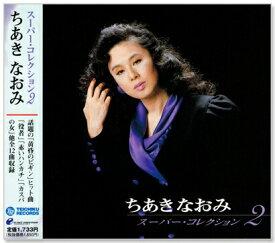 ちあきなおみ スーパー・コレクション 2 (CD)