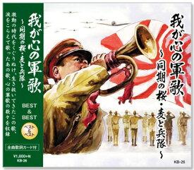 我が心の軍歌 ベスト (CD)