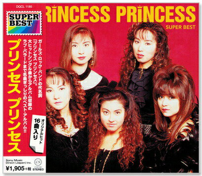 プリンセス・プリンセス スーパー・ベスト (CD)