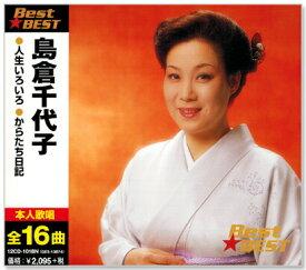 島倉千代子 ベスト (CD)