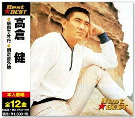高倉健 ベスト (CD)