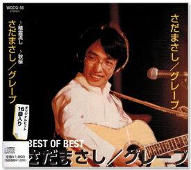 さだまさし/グレープ ベスト・オブ・ベスト (CD)