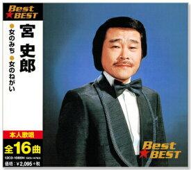 宮史郎 ベスト (CD)