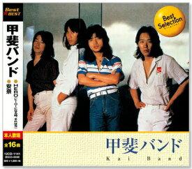甲斐バンド ベスト (CD)