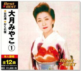 大月みやこ 1 ベスト (CD)