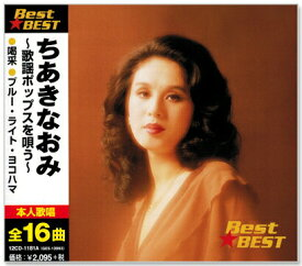 ちあきなおみ 〜歌謡ポップスを唄う〜 (CD)